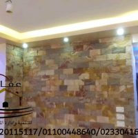 IMG 20191228 WA0323 ديكور حوائط، ديكورات تشطيبات ، شركة عقارى