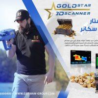 IMG 20210125 WA0007 اجهزة كشف الذهب 2021 جولد ستار سكانر