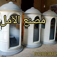 اكشاك في مصر للبيع الآمل للفايبر جلاس