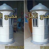 افضل اسعار اكشاك فى مصر الآمل للفايبر جلاس