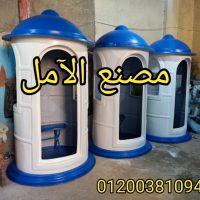 اكشاك امن للبيع من مصنع الامل مصر