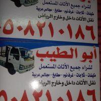IMG 20210114 203345 دينا نقل عفش شرق الرياض نشتري جميع شراء