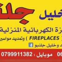 IMG 20210215 180353 7 مؤسسة محمد وخليل جلنبو لصيانة الغازات تلاع العلي
