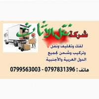 IMG 20210217 105615 570 5 شركة نقل الأثاث 0797831396 زمزم