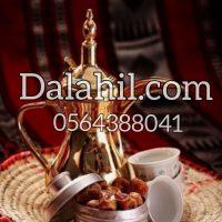 قهوجي الدمام صبابيين قهوه الدمام 0564388041