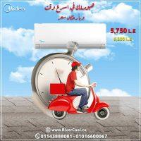 Midea ميديا ميشن تكييف ميديا وارخص سعر في مصر سنة 20210225161525 خصائص مكييفات ميديا 1.5 حصان بارد 2021