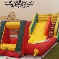 تاجير نطيطات ملعب صابوني زحليقه العاب هوائية الرياض