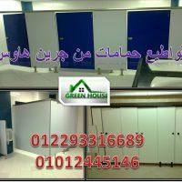 Presentation4 جرين هاوس أكبر الشركات فى مصر لبيع وتوريد وتركيب الكومباكت HPL