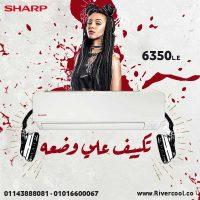 Sharp شارب استاندر تكييف شارب باقل سعر في مصر 20200414162832 تكييف شارب 1.5 حصان بارد 2021