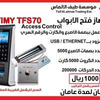WhatsApp Image 2020 11 15 at 12.56.32 PM اكسس كنترول قفل الكتروني للابواب TM-FS70