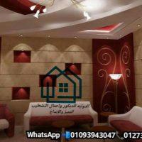 WhatsApp Image 2021 02 01 at 2.22.50 PM 1 مكاتب التشطيبات والديكور فى مصر * الدولية للديكور01093943047