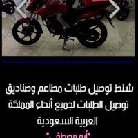 WhatsApp Image 2021 02 15 at 8.18.06 PM تصنيع وتوريد شنط ديلفري صناديق توصيل