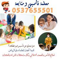 WhatsApp Image 2021 02 16 at 11.37.40 PM 1 معلمه خاصة بالرياض , انجليزية , لغه عربيه , رياضيات 0537655501