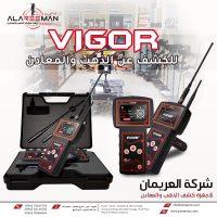 a8812aec 2d70 481d 8415 41dd48600c08 جهاز فيغور الاستشعاري 2021