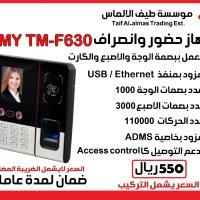 b11732ef 72fa 4f29 9caa 9d8113dc3d52 1 جهاز حضور و انصراف بالوجه و البصمه و الكارت