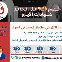 on استشارة مجانية عن شهادات الأيزو
