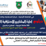 PMP في الجامعة الأردنية SPSS في الجامعة الأردنية الآن