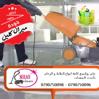تعقيم وتنظيف المنازل والفلل والشركات والمحال التجارية
