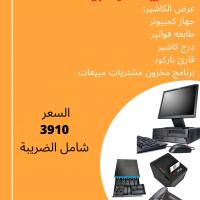 مطاعم كوفي شوب 3 كاشير بالبرنامج للمطاعم كافيه كوفي شوب عصائر مرطبات
