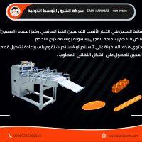 عربي شركة الشرق الاوسط الدولية SAMI KAMMAZ OVENS لخطوط انتاج الخبز العربي