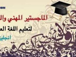 👨🏻🎓الماجستير المهني لتأهيل المعلمين والمدربين لتدريس اللغة العربية
