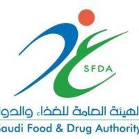 ادوية مستودع طبي مرخص من هيئة الغذاء والدواء