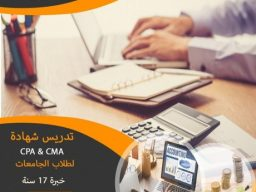 CMA وCPA ولطلاب الجامعات بكلية ادارة الاعمال في دبي، الشارقة وعجمان مدرس CMA وCPA ولطلاب الجامعات بكلية ادارة الاعمال في دبي، الشارقة وعجمان