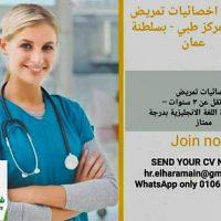 اخصائيات تمريض بسلطنة عمان مطلوب اخصائيات تمريض للعمل بمركز طبي بـسلطنة عمان