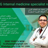 اخصائي باطنة لمجمع طبي بالسعودية مطلوب اخصائي باطنة عام لمجمع طبي بالسعودية