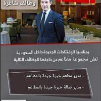 لمجموعة مطاعم كبري بالسعودية 1 مطلوب مدير صالة بمجموعة مطاعم كبري بالسعودية