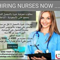 ممرضات خبرة بالتجميل لمجمع طبي بالسعودية مطلوب ممرضات خبرة بالتجميل بمجمع طبي بالسعودية