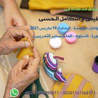 التميز 1 800x452 العلاج الوظيفى المعتمد دوليا و عربيا .. واحة التميز