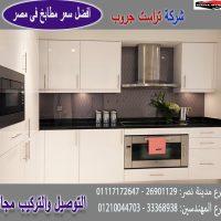 000 1 Gloss Max kitchens / شركة تراست جروب 01117172647