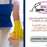 10382747 232144210466326 4540655650677179767 n توفيرعاملات تنظيف و الترتيب لكافة الاعمال اليومية