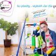 للحصول على ترتيب و تنظيف المنازل معنا اليومي
