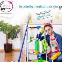 123702207 184422466517912 4324177713642786810 o نوفر خدمة تنظيف المنازل و المكاتب على مدار الاسبوع