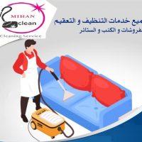 126854915 4671702996235051 574359659429657274 o تنظيف وتعقيم الكنب بإستخدام معدات التنظيف المضمونة وعالية الجودة
