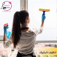 إذا كنتِ لا تحبين التنظيف وترتيب المنزل ونحنا بخدمتك على مدار الاسبوع
