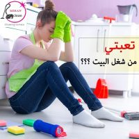 130602538 136083268272561 9152407186578980221 o تعلن ميران كلين لخدمات التنظيف الشامل عن توفر عاملات تنظيف