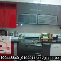 1584549037206 ديكورات مطبخ/ تشطيبات مطابخ / ديكورات مودرن /شركة عقارى 01100448640