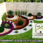 1586540841091 حديقة منازل / ديكورات حدائق / ديكورات/ شركة عقارى 01100448640