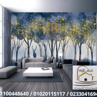 1591046706736 اوراق حوائط / ورق حوائط / ديكورات 3D / ديكورات شركة عقارى