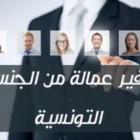 1615648085 1984 توفير عمالة من تونس / مكتب توظيف مرخص