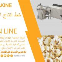شركة الشرق الأوسط الدولية Sami Kammaz Ovens تصنيع خطوط أنتاج الخبز