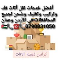 3ab6b0cd 4448 4887 aa1c 8f0420463ba8 5 شركةالمحبةالنقل الاثاث الأردن، شعارنا الصدق 🇯🇴 و الامان