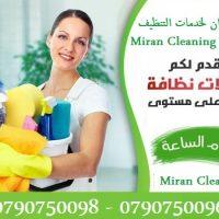 مع ميران يصبح التنظيف اكثر متعة وأكثر سهولة