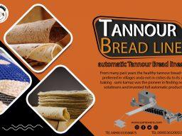 خط إنتاج الخبز الصحي التنور شركة الشرق الاوسط الدولية