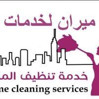 نوفر لكم عاملات لخدمة التنظيف بأي وقت