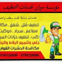 44954278 1181610851996949 8016306130110119936 n خدمة تنظيف الشقق بعد الدهان وبدون عناء وبأقل سعر