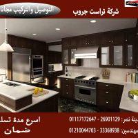 5 مطبخ مودرن وكلاسيك 2021 / شركة تراست جروب 01210044703